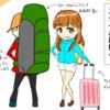 世界一周や長期海外旅行においてどんなバッグを選べばいいか? マンガにしてみた