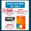 あと2日 iTunes Card16.7%増量CP、セブン、、ファミリーマート、サークルKサンクスで開催
