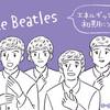 ビートルズ(Beatles)の多すぎる名曲から、あえてオススメを選んでみた【初期編】