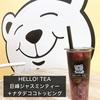 HELLO!TEAで『巨峰ジャスミンティー』に『ナタデココ』をトッピングして飲んでみました。