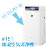 #151 加湿空気清浄機が欲しい!迷った挙句、シャープのKI-HS70-Wを購入【2020年版】