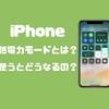【iOS 11】iPhoneの低電力モードとは?使うとどうなるの?