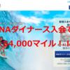 ANAダイナース入会で84,000マイル獲得!?無料でハワイ2名で往復できます![3/31まで]