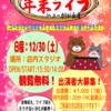 12/30(土)年末ライブスケジュール決定!!
