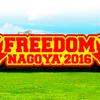 FREEDOM NAGOYA'2016に行ってきました