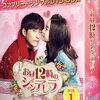韓流ドラマ「お昼12時のシンデレラ BOX1」の予約販売が!!