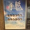 ミュージカル「手紙2017」@新国立劇場・小劇場