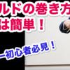 シールド・ケーブルの巻き方【ギター初心者必見!】
