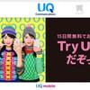 Try UQ でOPPO R17 Neo を試してみる事に!👍