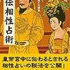 林巨征「皇伝相性占術」(ナチュラルスピリット、2017)
