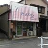 【高知市井口町】きよむら理容店