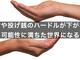 寄付や投げ銭のハードルが下がれば可能性に満ちた世界になる