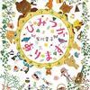 布川愛子の絵本『ひみつがあります』は動物版『くらしの手帖』だった