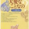 『<small>哲学の歴史 11</small> 論理・数学・言語』 飯田隆編 (中央公論新社)