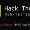 Hack The Boxって何?と思ったら読むブログ
