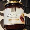久世福商店のあんバターがコストコでお得に購入できる!?上品な甘さが美味しいあんバターのアレンジ料理を紹介!!