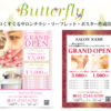 【エステサロンチラシ作成】オープン・開業に人気のデザイン印刷|チラシ・パンフレット