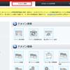お名前.comを使う場合のはてなブログProの独自ドメイン設定方法