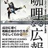 「咖哩なる広報」 読了 〜がむしゃらに頑張ること〜