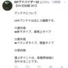 【DIY豆知識 381】『アンテナ』について 2