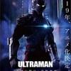 """Netflixアニメ『ULTRAMAN』ネタバレ感想&評価! 神山健治が製作した""""巨大化しないウルトラマン""""の圧倒的なアクションに酔いしれる!"""
