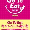 GoToEatキャンペーン愛知の食事券をスマホだけで発売日初日に申し込んでみた!
