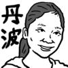 【邦画】『恐竜の詩』ネタバレ感想レビュー--丹波市の雑な紹介とジェネリック家電PRを1800円払って見させられる苦痛