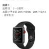 Apple Watch Series 3 Appleのショッピングローンで購入したら審査中に納期遅れに!!