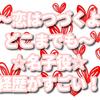 【恋はつづくよどこまでも】子役の住田萌乃が白浜杏里(小児科患者)役に大抜擢!