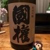 国権酒造 純米吟醸 國権