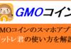 GMOコインのアプリ『ビットレ君』の使い方を徹底解説!スマホトレードに挑戦しよう