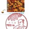 【風景印】宇都宮小幡郵便局