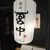 焼肉 宮中|博多区 中洲 焼肉屋