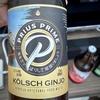 地球(日本)🌎の真裏:ブラジルで、日系移民が造る『地ビール』を飲みまくる🍺