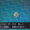 【ポケモン】ヒンバス捕まえた〜(*´∀`*)【サン&ムーン】