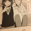 漫画「クズの本懐」2巻の詳しい感想とネタバレ・ドラマアニメ放映中!