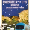 小田急電鉄  臨時特急「御殿場桜まつり号」記念乗車証 2