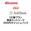 【2021年2月】3大キャリアの新プラン(ahamo povo SoftBank on LINE) 事前エントリーで3000円キャッシュバック