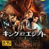 映画感想 - キング・オブ・エジプト(2015)