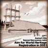 『北海道・北東北の縄文遺跡群』目指せ世界遺産登録、皆の関心は?