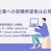 外資系企業の選考裏話!オファーレター(Offer Letter)とカバーレター(Cover Letter)とは?【就職・転職】