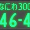 字光式ナンバープレートってなに?