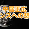 【金スマ】中居正広が同志社香里高校に、ダンスの緩急をアドバイス!SMAPとしての面影現る
