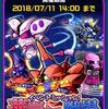 【ガンダムウォーズ】ゲーマルク貰える、イベントミッション華麗なる戦場(6/28 - 7/11)