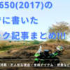 『ninja650まとめ』スペック・評価・インプレ記事7選!!!(本気で語ってます!!)