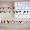 23歳フリーランス 翻訳家/ライターのブログ、始まります。