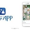 「東京ディズニーリゾート・アプリ」が2018年夏に登場。リアルタイムで待ち時間を確認可能に