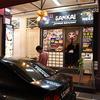 山海(Sankai)シンガポールで寿司&焼き鳥が食べ放題の日本食を紹介する。[閉店しました]