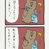 悲熊「持ち物」
