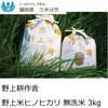 【ふるさと納税レビュー】有機栽培のお米が到着【おすすめ】野上耕作舎